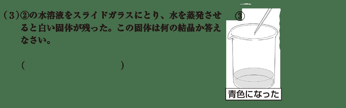 中3 化学10 練習1 (3)と③の図のみ表示