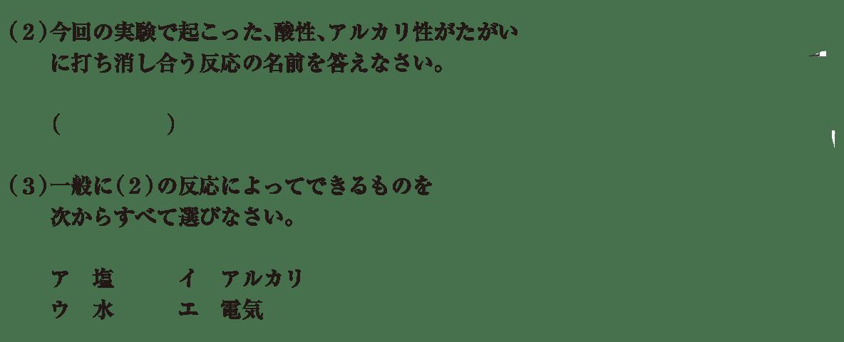 中3 化学10 練習2 (2)(3)表示