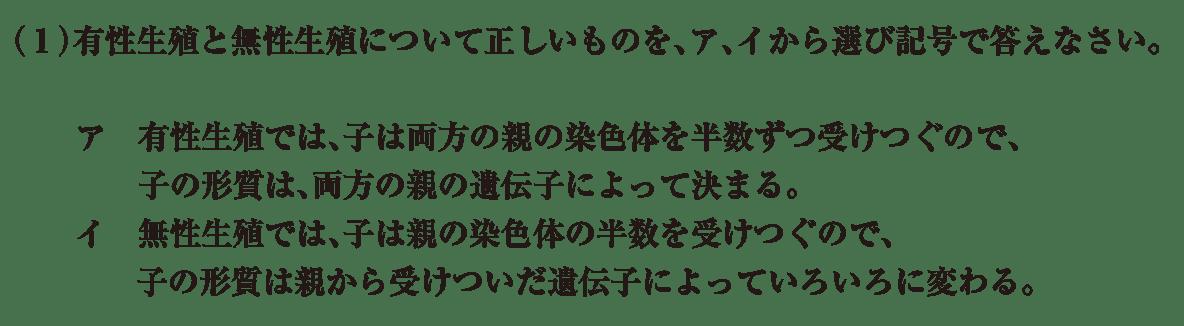 中3 生物5  練習2 (1)のみ表示
