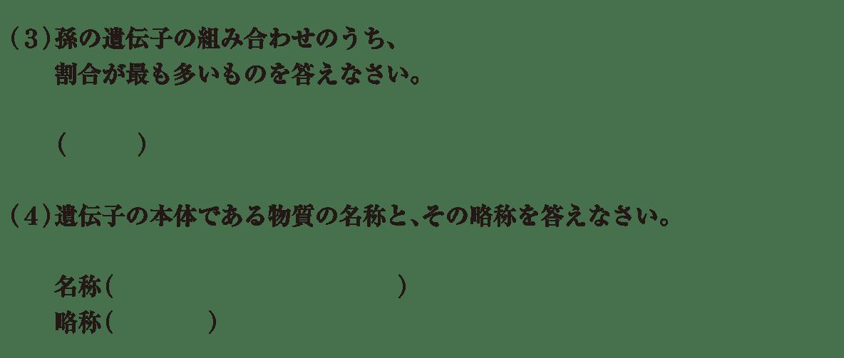 中3 生物9  練習 (3)(4)表示、図不要