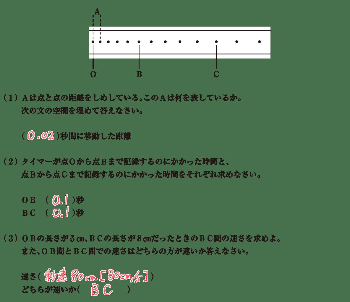 中3 物理1 練習2答えあり