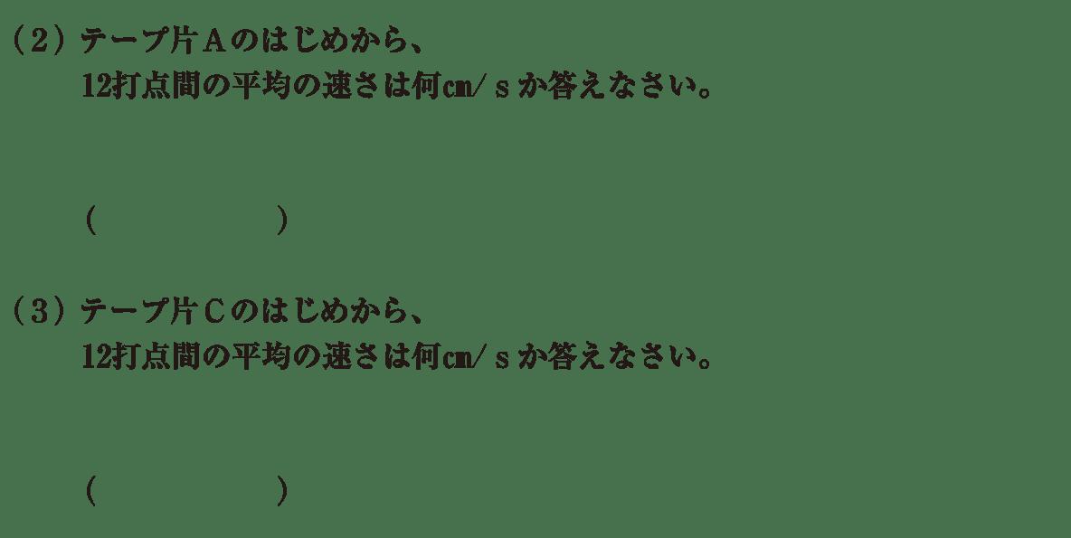 中3 物理4 練習(2)(3) 答えなし