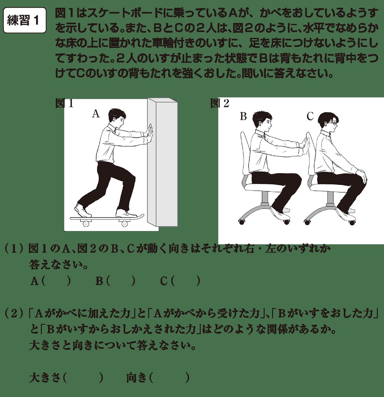 中3 物理10 練習1 答えなし