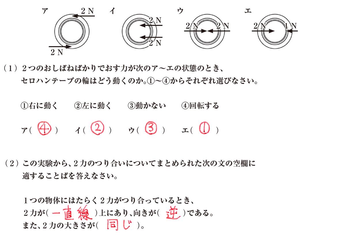 中3 物理6 練習1 答えあり