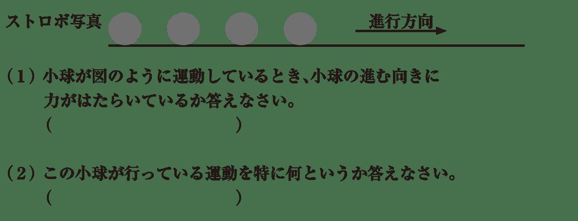 中3 物理9 練習2(1)(2) 答えなし