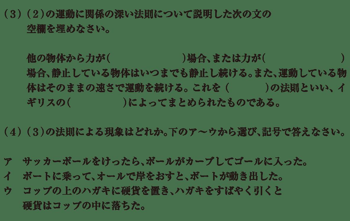 中3 物理9 練習2(3)(4) 答えなし