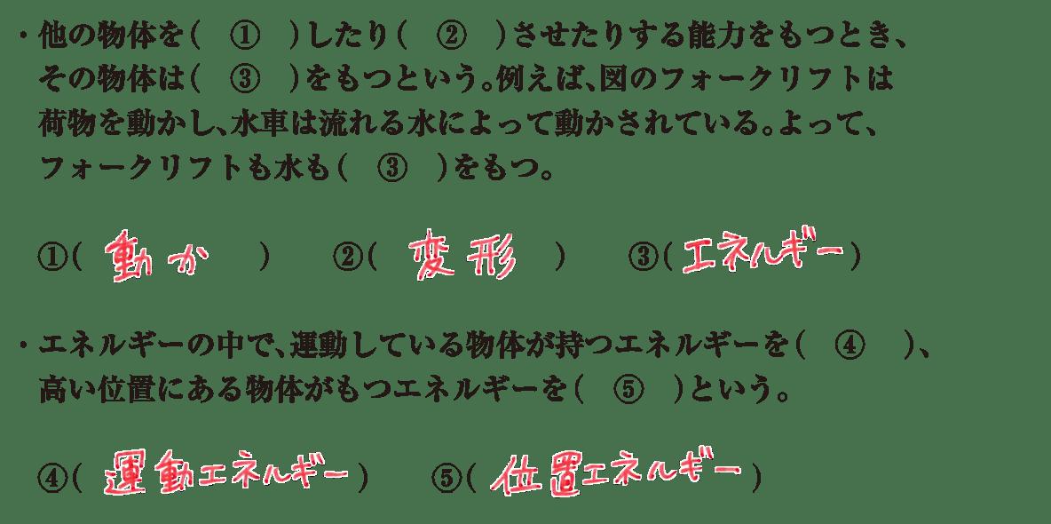 中3 物理11 練習 答えあり