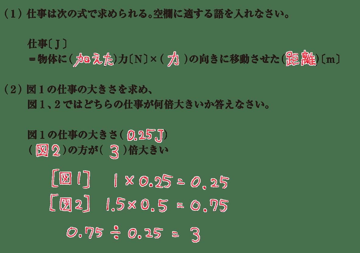 中3 物理13 練習 答えあり