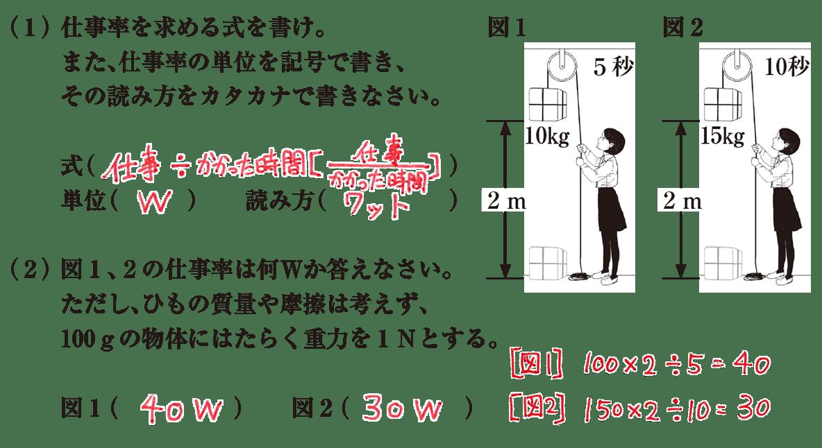 中3 物理14 練習1 答えあり