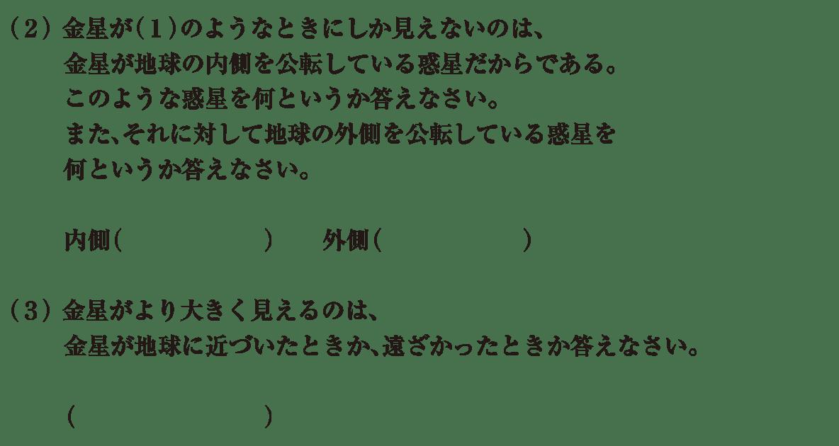 中3 地学11 練習(2) 答えなし