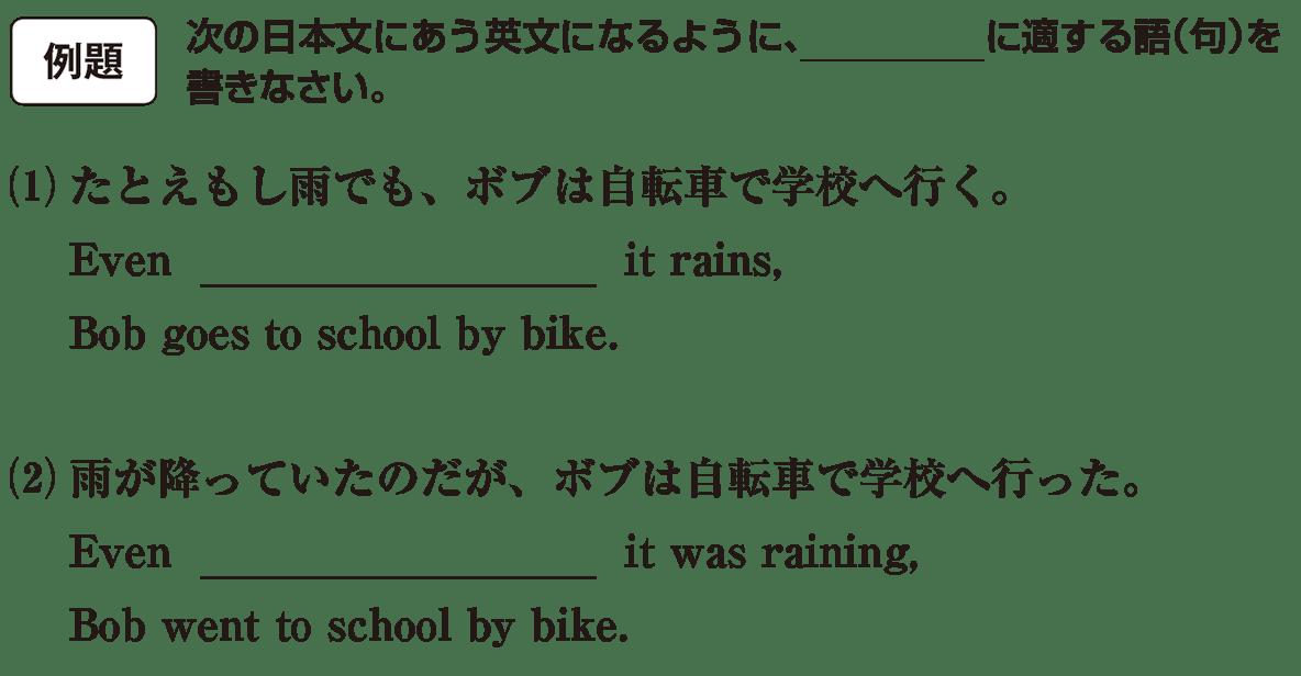高校英語文法 接続詞19・20の例題(1)(2) アイコンなし