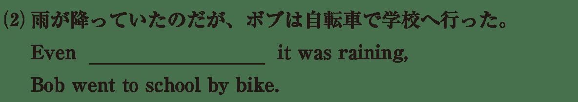高校英語文法 接続詞19・20の例題(1) アイコンなし