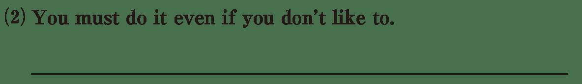 高校英語文法 接続詞19・20の練習(2) アイコンなし