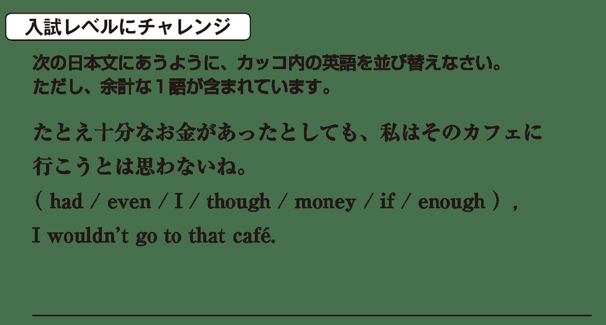 高校英語文法 接続詞19・20の入試レベルにチャレンジ アイコンあり
