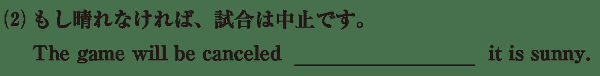 高校英語文法 接続詞21・22の例題(2) アイコンなし
