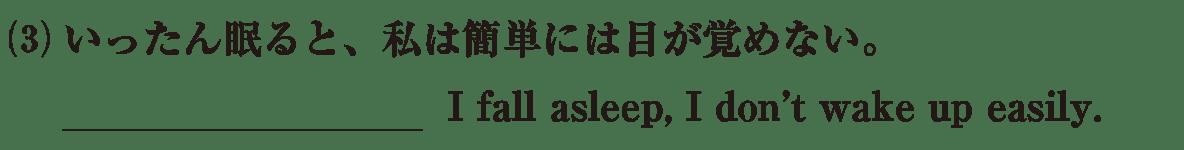 高校英語文法 接続詞21・22の例題(3) アイコンなし