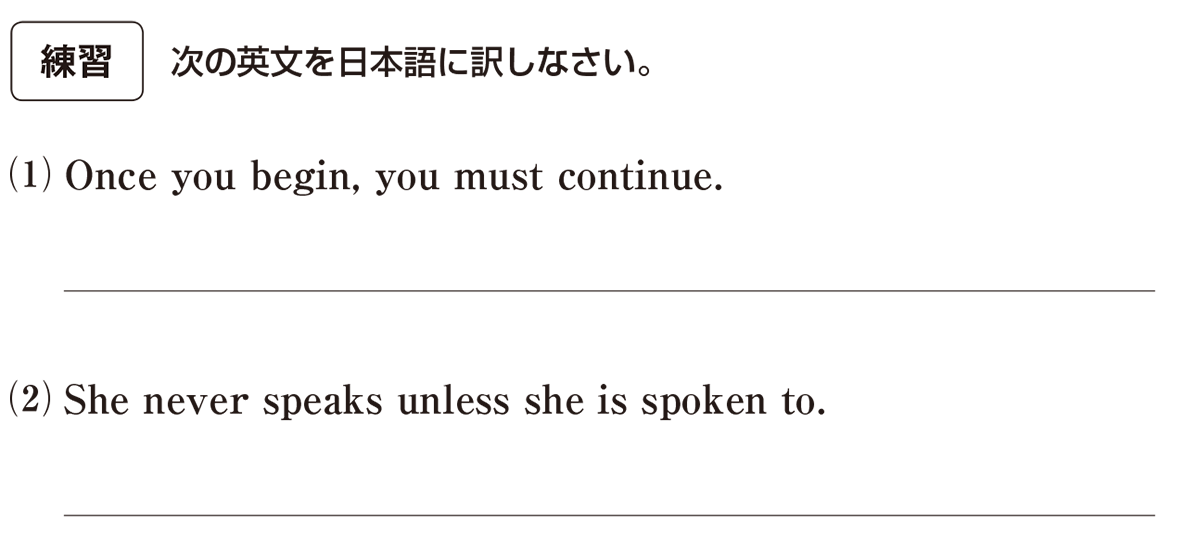 高校英語文法 接続詞21・22の練習(1)(2) アイコンあり