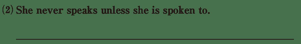 高校英語文法 接続詞21・22の練習(2) アイコンなし