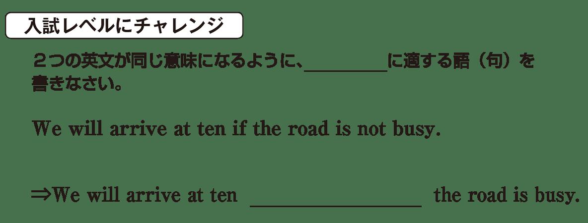 高校英語文法 接続詞21・22の入試レベルにチャレンジ アイコンあり