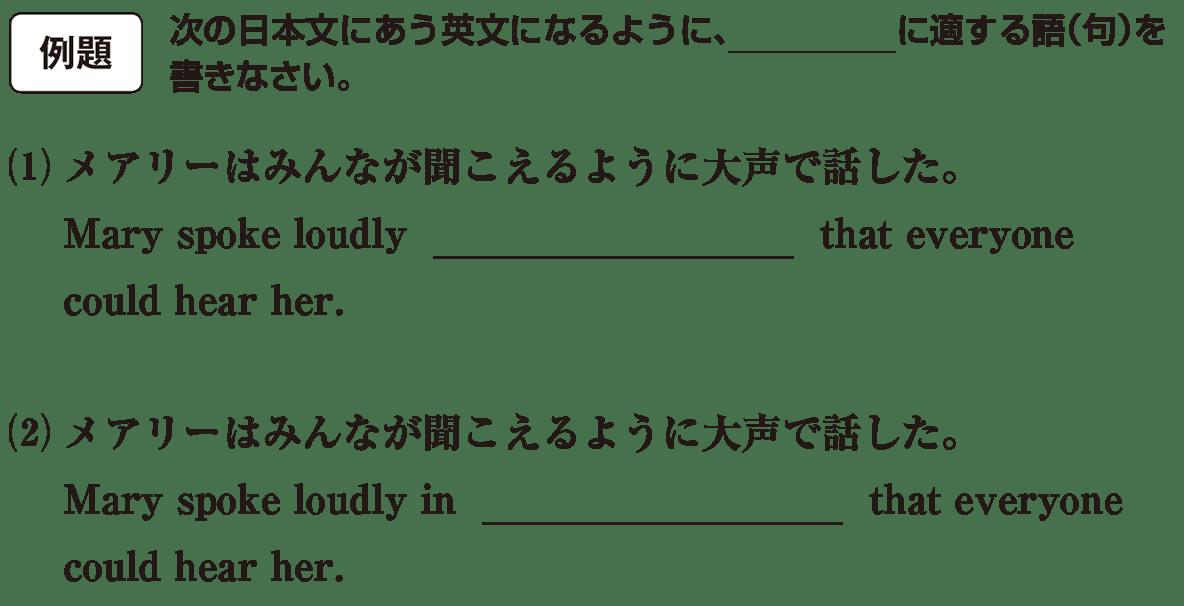 高校英語文法 接続詞23・24の例題(1)(2) アイコンあり