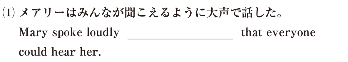 高校英語文法 接続詞23・24の例題(1) アイコンなし