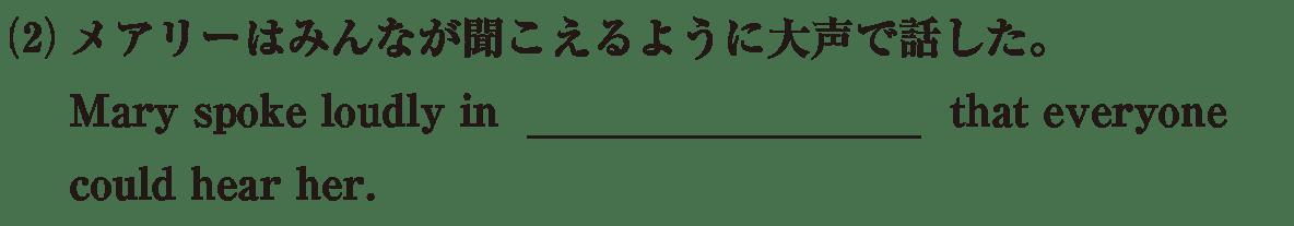 高校英語文法 接続詞23・24の例題(2) アイコンなし