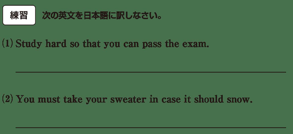 高校英語文法 接続詞23・24の練習(1)(2) アイコンあり