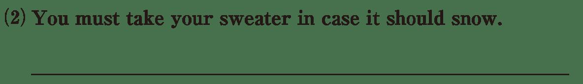 高校英語文法 接続詞23・24の練習(2) アイコンなし