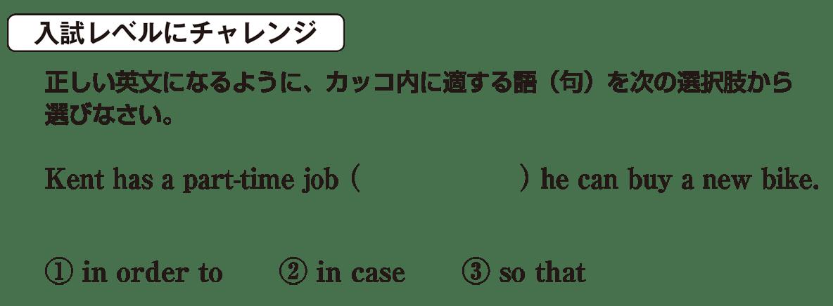 高校英語文法 接続詞23・24の入試レベルにチャレンジ アイコンあり
