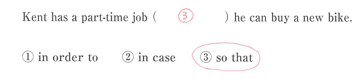 高校英語文法 接続詞23・24の入試レベルにチャレンジ 答え入り