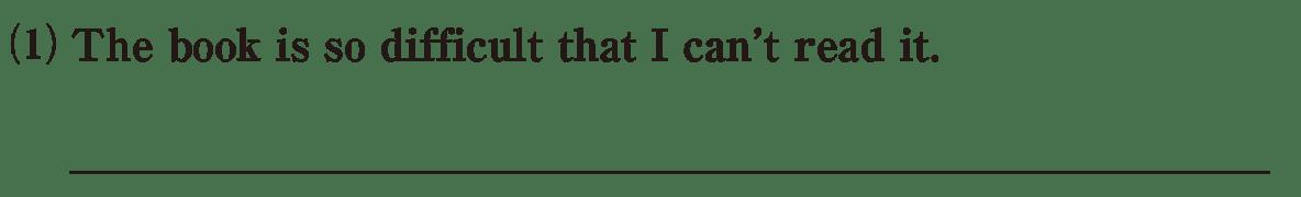 高校英語文法 接続詞25・26の練習(1) アイコンなし