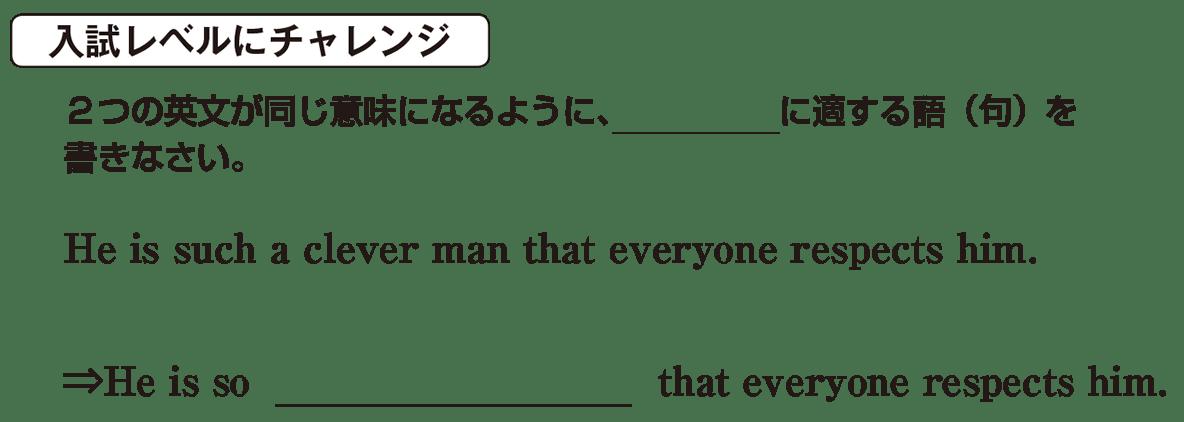 高校英語文法 接続詞25・26の入試レベルにチャレンジ アイコンあり