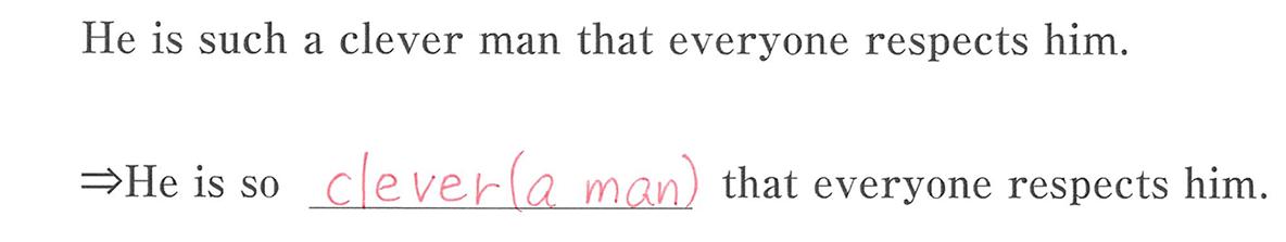 高校英語文法 接続詞25・26の入試レベルにチャレンジ 答え入り