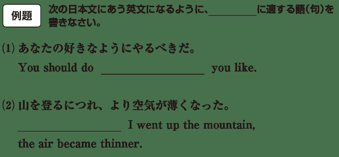高校英語文法 接続詞27・28の例題(1)(2) アイコンあり