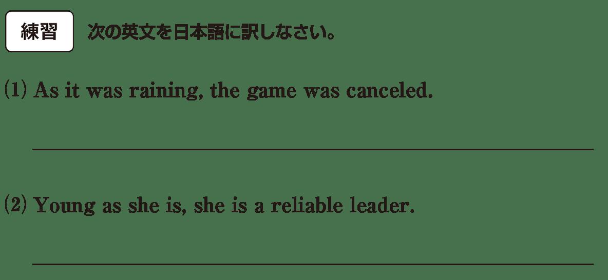 高校英語文法 接続詞27・28の練習(1)(2) アイコンあり