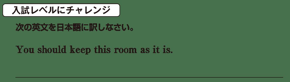 高校英語文法 接続詞27・28の入試レベルにチャレンジ アイコンあり