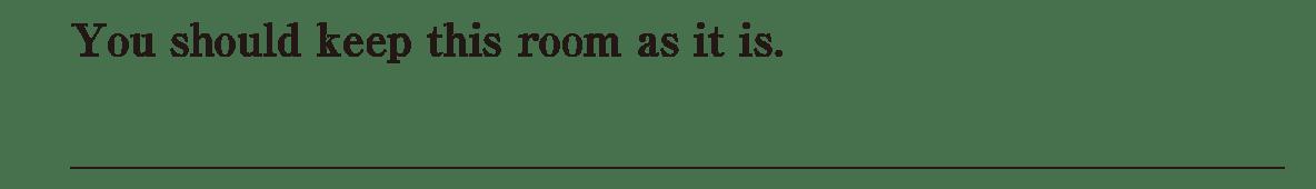 高校英語文法 接続詞27・28の入試レベルにチャレンジ アイコンなし
