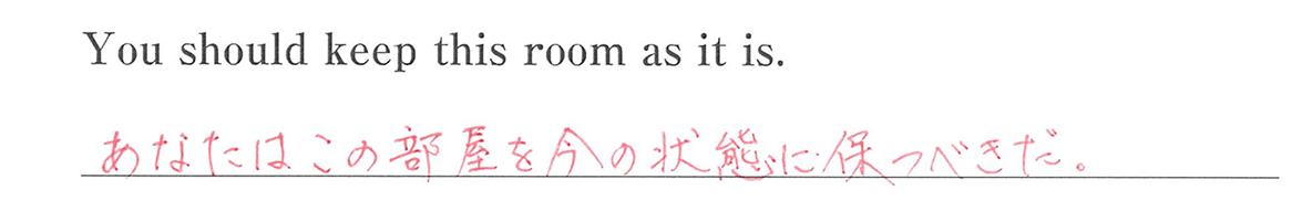 高校英語文法 接続詞27・28の入試レベルにチャレンジ 答え入り