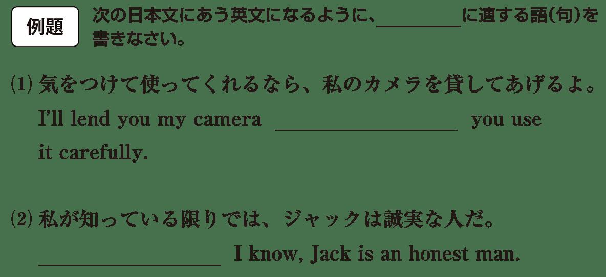 高校英語文法 接続詞29・30の例題(1)(2) アイコンあり 修正あり
