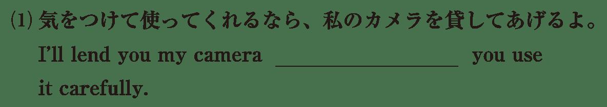 高校英語文法 接続詞29・30の例題(1) アイコンなし