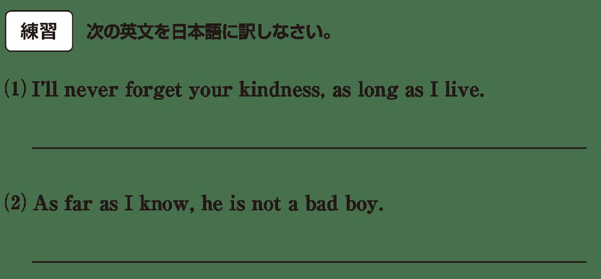 高校英語文法 接続詞29・30の練習(1)(2) アイコンあり