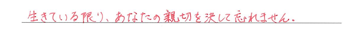 高校英語文法 接続詞29・30の練習(1)の答え アイコンなし