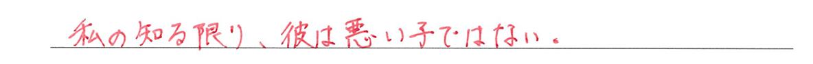 高校英語文法 接続詞29・30の練習(2)の答え アイコンなし