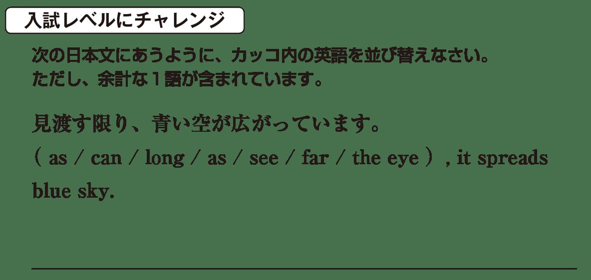 高校英語文法 接続詞29・30の入試レベルにチャレンジ アイコンあり