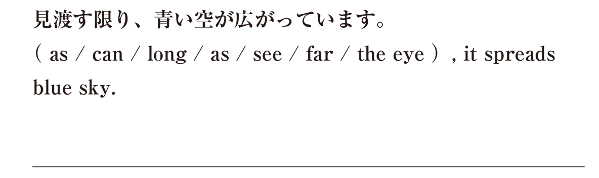 高校英語文法 接続詞29・30の入試レベルにチャレンジ アイコンなし
