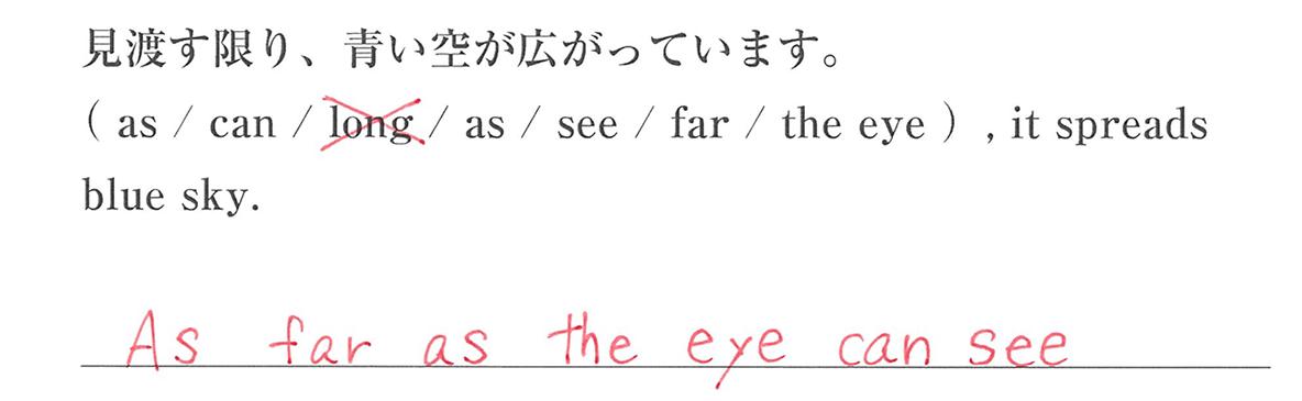 高校英語文法 接続詞29・30の入試レベルにチャレンジ 答え入り