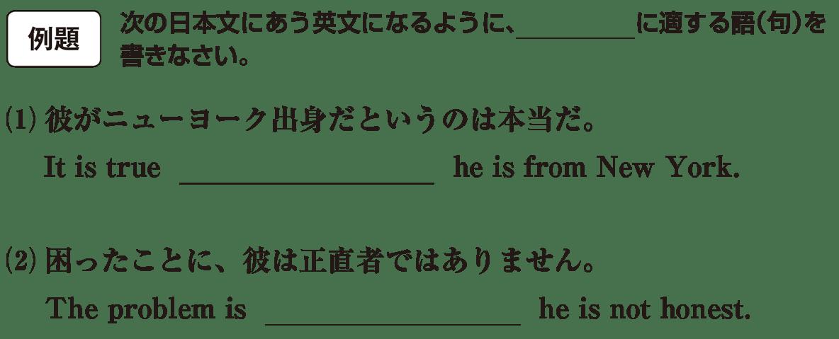 高校英語文法 接続詞31・32の例題(1)(2) アイコンあり