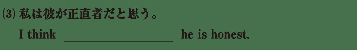 高校英語文法 接続詞31・32の例題(3) アイコンなし
