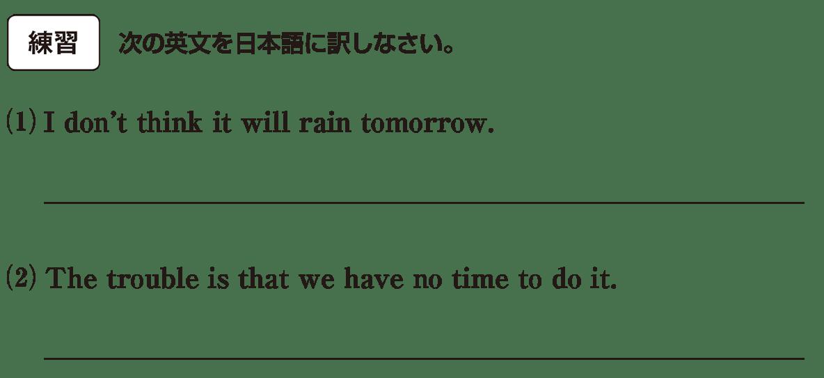 高校英語文法 接続詞31・32の練習(1)(2) アイコンあり