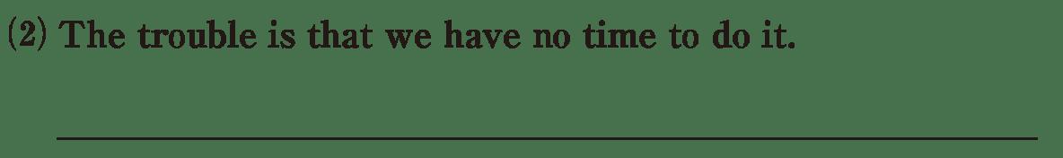 高校英語文法 接続詞31・32の練習(2) アイコンなし